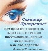 Семинар_Прозрение