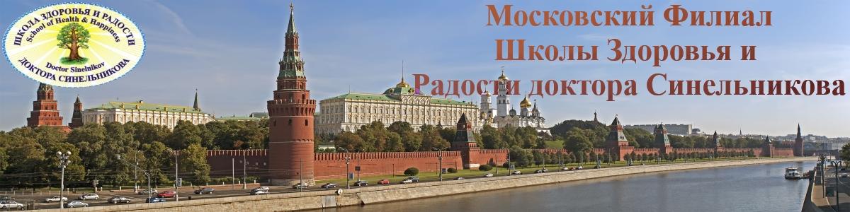Московский Филиал Школы Здоровья и Радости доктора Синельникова
