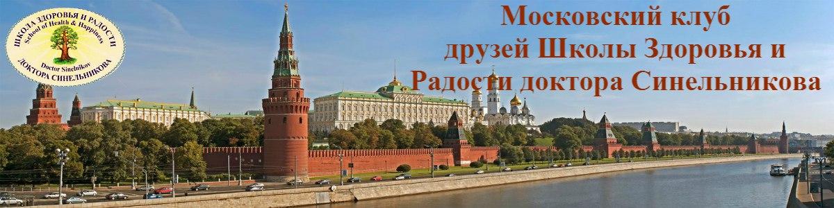 Московский клуб друзей Школы Здоровья и Радости доктора Синельникова